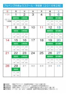 予定表(2月)